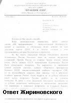Образец Написания Письма Жириновскому - фото 11